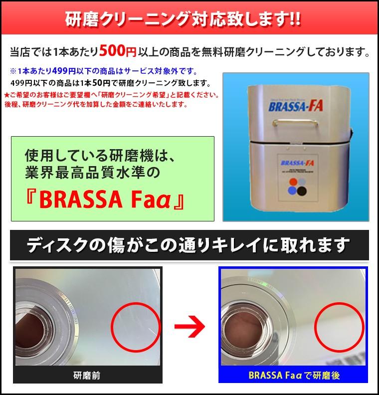 BRASSA研磨クリーニング