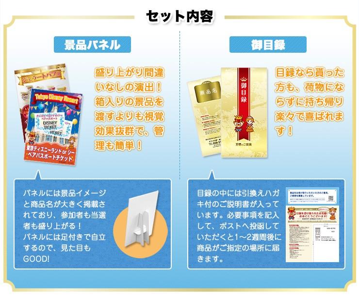 A4パネル付き景品目録&商品引換券