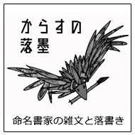 命名書・祝福画・各種デザイン等を生業とする作家のブログ。