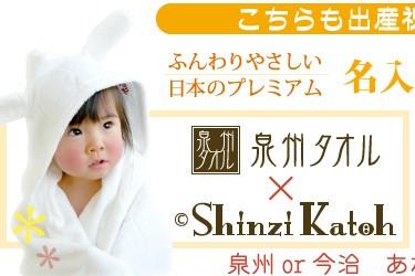 出産祝いに大人気! 泉州タオル×shinzi katoh・バスポンチョ