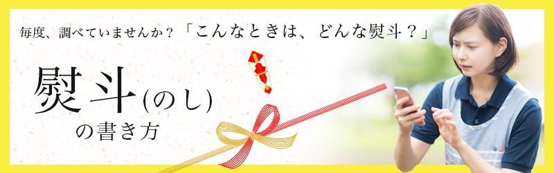 これで解決!熨斗(のし)の書き方を教えます!
