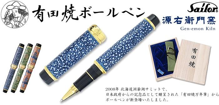 北海道洞爺湖サミットで、日本政府から贈呈された「有田焼万年筆」からボールペンが新登場!