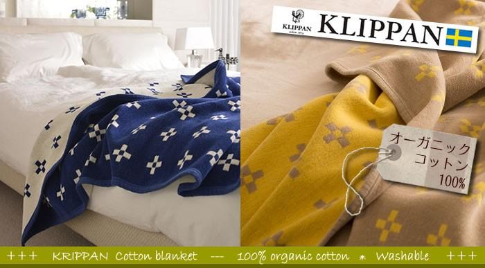 スウェーデンを代表するクリッパンのシュニール織コットンブランケット。シングルサイズでベッドやソファにおすすめ。