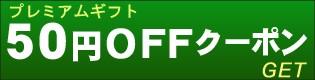 プレミアムギフト50円OFFクーポン