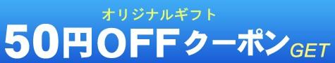 オリジナルギフト50円OFFクーポン