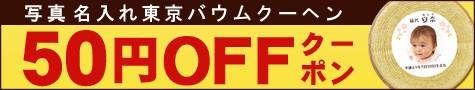 写真入れ名入れ東京バウムクーヘン50円OFFクーポン