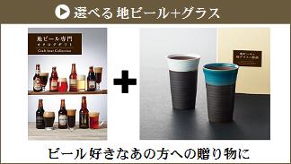 選べる地ビール+グラス