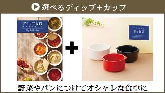 選べるディップ+カップ