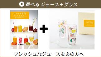 選べるジュース+グラス