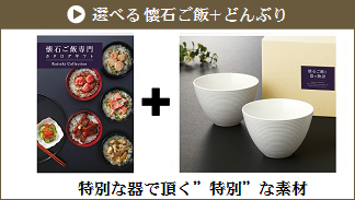 選べる懐石ご飯+どんぶり