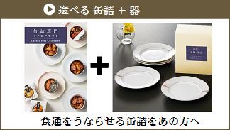 選べる缶詰+器