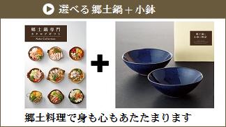 選べる郷土鍋+小鉢