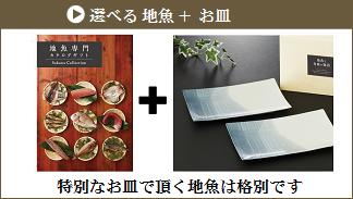 選べる地魚+お皿