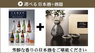 選べる日本酒+酒器