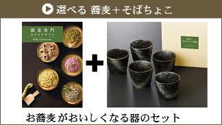 選べる蕎麦+そばちょこ