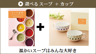 選べるスープ+カップ