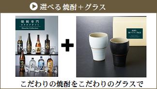 選べる焼酎+グラス