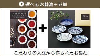 選べる醤油+豆皿