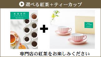 選べる紅茶+ティーカップ