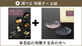 選べる和菓子+お皿