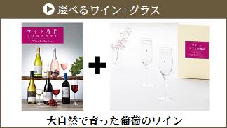 選べるワイン+グラス