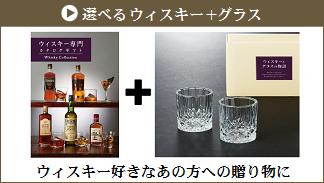 選べるウィスキー+グラス