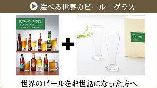 選べる世界のビール+グラス