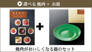 選べる焼肉+お皿