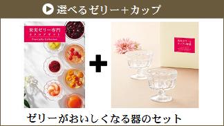 選べるゼリー+カップ