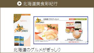 北海道美食彩紀行