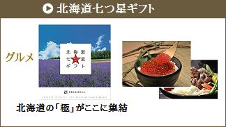 カタログギフト・北海道七つ星ギフト