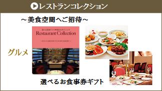 カタログギフト・レストランコレクション