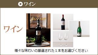 カタログギフトワイン