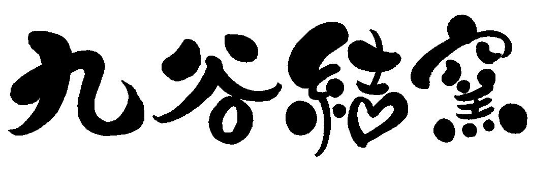 九谷結窯 ロゴ