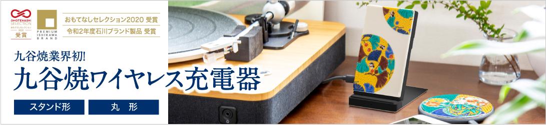 九谷焼ワイヤレス充電器