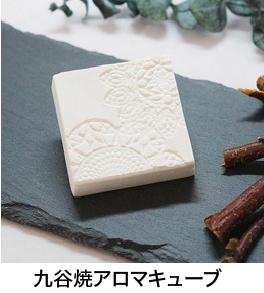 九谷焼アロマキューブ