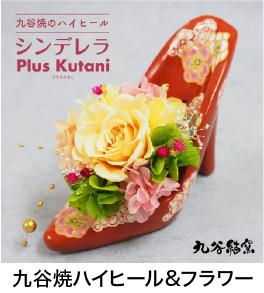 九谷焼のハイヒール 花木米 作家:中川真理子