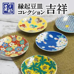 九谷焼 縁起豆皿コレクション 吉祥