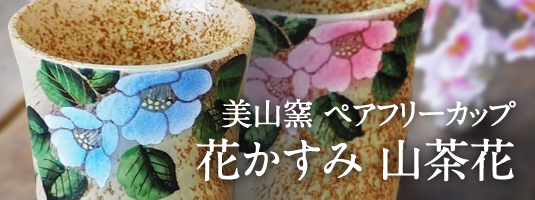 美山窯 花かすみ山茶花