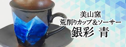 美山窯 銀彩 青