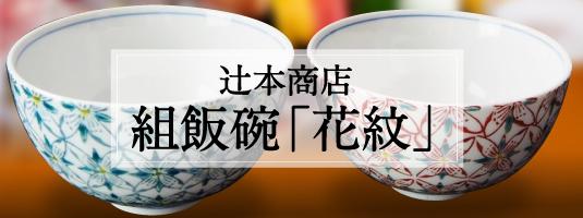 辻本商店 花紋