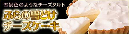 ふらの雪どけチーズケーズ