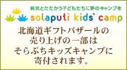 北海道ギフトバザールの売り上げの一部はそらぷちキッズキャンプに寄付されます。