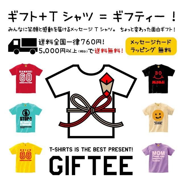 還暦祝いやお誕生日プレゼントなどのギフトをお探しの方はコチラ!Tシャツは、最高のプレゼント!