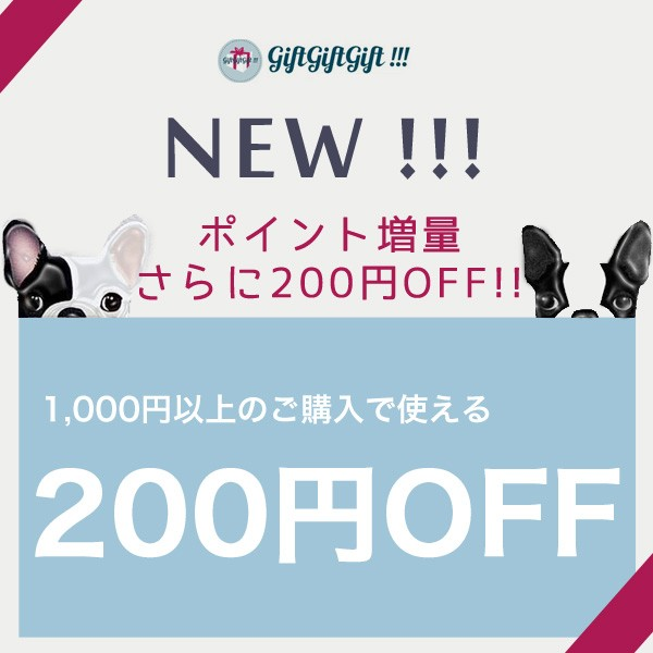 1000円以上ご購入で使えるクーポン200円OFF!【今だけ限定セール(SALE)】