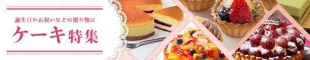 ケーキ特集
