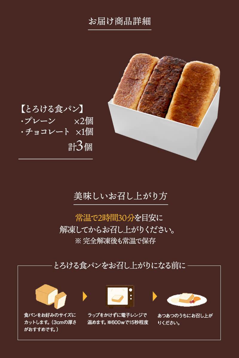 食パン レンジ 冷凍