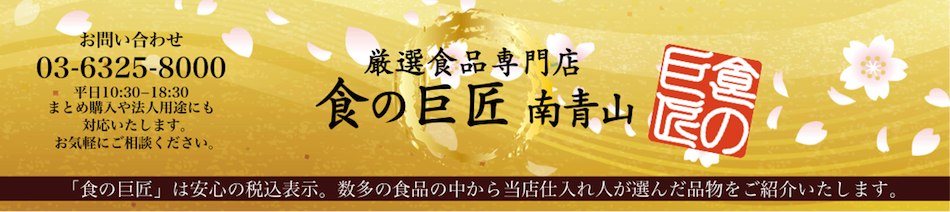 厳選食品専門店 食の巨匠 南青山本店