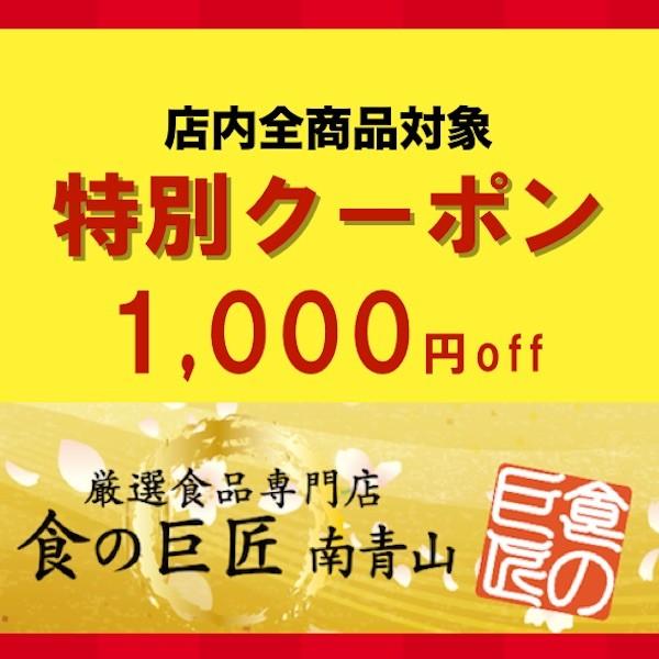 お中元 店内グルメ全品対象☆¥5,000以上で1,000円OFF×5回使える!