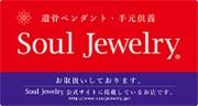 遺骨ペンダント 手元供養 Soul Jewelry お取扱いしております。